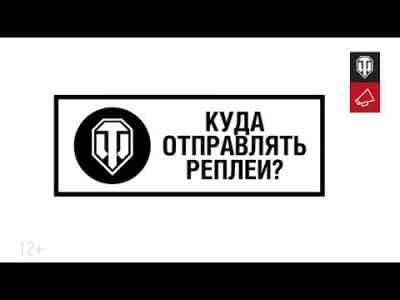 Как отправить реплеи на конкурс ВБР и ЛРН