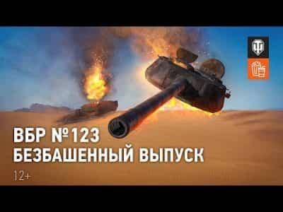 Название: ВБР №123 Безбашенный выпуск