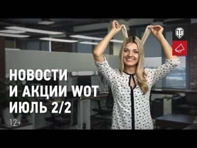 Новости и акции WoT — Июль 2/2